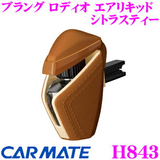 CarMate H843 burangurodioearikiddoshitorasuti