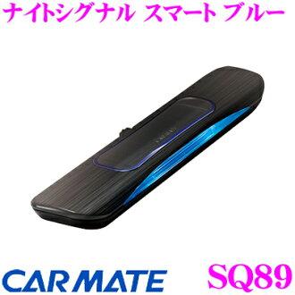 CarMate SQ89騎士信號智能藍色打擊感應器/LED掃描器內置裝設簡單的汽車安全