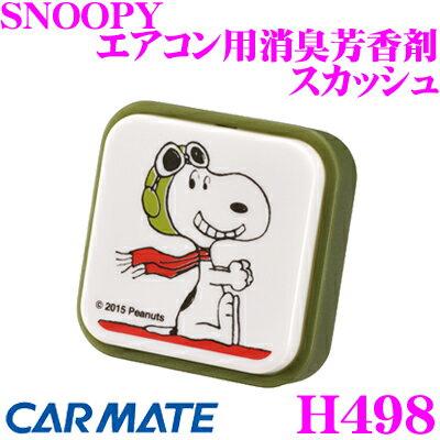 カーメイト H498 SNOOPYエアコン用 消臭芳香剤 スカッシュ