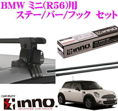 カーメイト INNO BMW ミニ 3ドアハッチバック (R56)用 ルーフキャリア取付3点セット