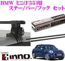 カーメイト INNO イノー BMW ミニ 5ドアハッチバック (F55)用 ルーフキャリア取付3点セット INSUT + K463 + IN-B117