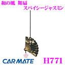 カーメイト H771 和の風 舞扇 スパイシージャスミン