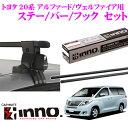 カーメイト INNO イノー トヨタ 20系 アルファード/ヴェルファイア用 ルーフキャリア取付3点セット INSUT + K254 + IN…