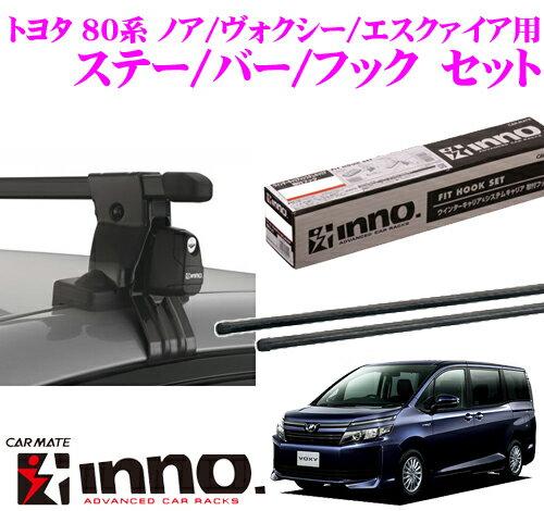 カーメイト INNO イノー トヨタ 80系 ノア/ヴォクシー/エスクァイア用 ルーフキャリア取付3点セット INSUT + K460 + IN-B127