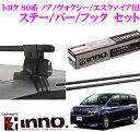 カーメイト INNO イノー トヨタ 80系 ノア/ヴォクシー/エスクァイア用 ルーフキャリア取付3点セット INSUT + K460 + I…