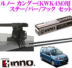 カーメイト INNO イノールノー カングー (KWK4M)用ルーフキャリア取付3点セットINSUT + K387 + IN-B137