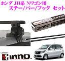 カーメイト INNO イノー ホンダ JH系 Nワゴン用 ルーフキャリア取付3点セット INSUT + K358 + IN-B127