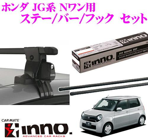 カーメイト INNO ホンダ JG系 Nワン用 ルーフキャリア取付3点セット