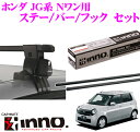 カーメイト INNO イノー ホンダ JG系 Nワン用 ルーフキャリア取付3点セット INSUT + K424 + IN-B127
