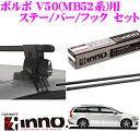 カーメイト INNO イノー ボルボ V50 (MB52系)用 ルーフキャリア取付3点セット INSUT + K239 + IN-B127