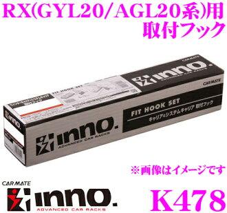 支持供CarMate INNO ino K478雷克薩斯RX(GYL20派/AGL20派)使用的基本的履歷裝設吊鈎INSUT IN-SU-K5 XS201 XS250