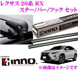 カーメイト INNO イノー レクサス RX (GYL20系/AGL20系) エアロベースキャリア(フラッシュタイプ)取付4点セット XS201 + K478 + XB115 + XB108