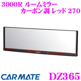 カーメイト DZ365 3000R ルームミラー カーボン調 レッド 270
