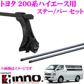 カーメイト INNO トヨタ 200系 ハイエース (標準幅 標準ルーフ/ワイド幅 スーパーロング ハイルーフ) 用 ルーフキャリア取付2点セット INSDK + IN-B147