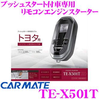 CarMate TE-X501T丰田推起动在的车专用的双向的遥控引擎启动器