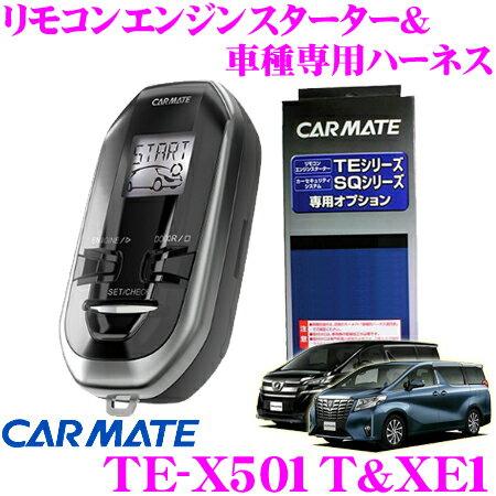 カーメイト TE-X501T+XE1 set リモコンエンジンスターター&ハーネスセット 【トヨタ 30系アルファード/ヴェルファイア(H27.1〜H30.1)】