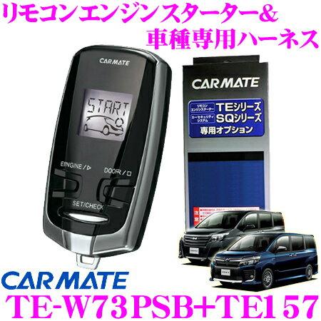 カーメイト リモコンエンジンスターター&ハーネスセット TE-W73PSB+TE157 set アンサーバック付エンスタ