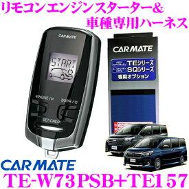 カーメイト リモコンエンジンスターター&ハーネスセットTE-W73PSB+TE157 set アンサーバック付エンスタ