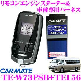 カーメイト リモコンエンジンスターター&ハーネスセット TE-W73PSB+TE156 set アンサーバック付エンスタ