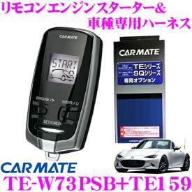 カーメイト リモコンエンジンスターター&ハーネスセットTE-W73PSB+TE159 set アンサーバック付エンスタ