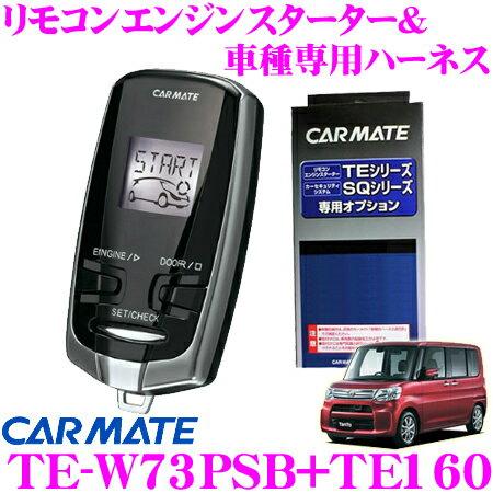 カーメイト リモコンエンジンスターター&ハーネスセット TE-W73PSB+TE160 set アンサーバック付エンスタ