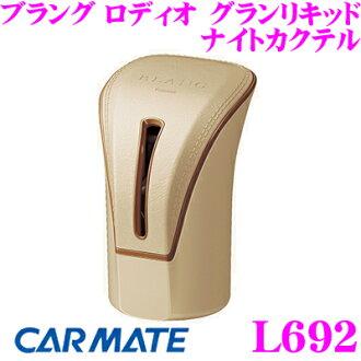 CarMate L692 burangurodioguranrikiddonaitokakuteru