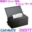 カーメイト DZ377 保湿ティシュー対応 ティシューケース 【大型ティシューボックスに対応!】