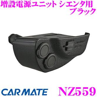 供CarMate NZ559增設電源yunittoshienta使用的黑色