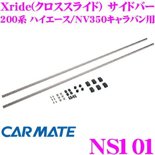 カーメイト NS101 Xride クロスライド サイドバー 200系ハイエース 350キャラバン専用 長さ:220cm