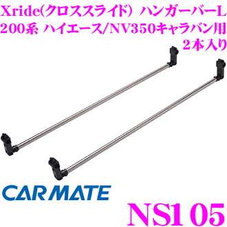 CarMate NS105 Xride交叉骑衣架酒吧L 2条装的200系统高能手350队商专用