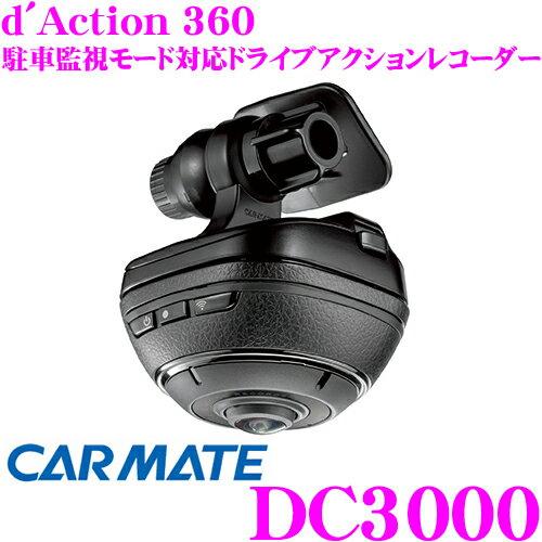 カーメイト ドライブレコーダー/アクションカメラ DC3000 ダクション360 全天周360度カメラ 4K/フルHD相当 駐車監視モード対応