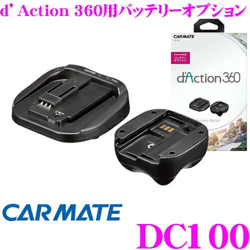 カーメイト DC100 ダクション360用 バッテリーオプション 三脚ネジ穴(1/4-20UNC)付き 車外でのアクティビティが撮影可能に!!