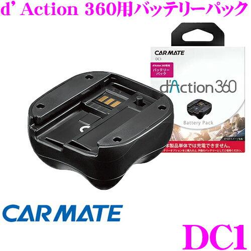 カーメイト DC1 ダクション360用 スペアバッテリーパック