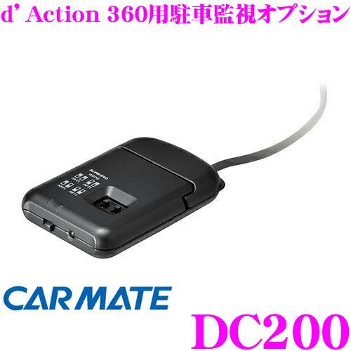 カーメイト DC200 ダクション360用 駐車監視オプション