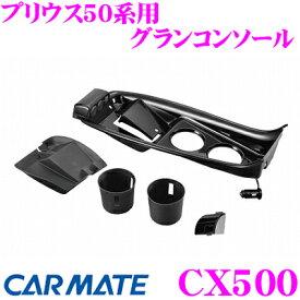 カーメイト コンソールカバー CX500 トヨタ プリウス/プリウスPHV 50系用グランコンソール