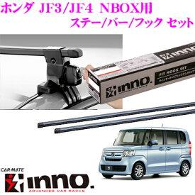 カーメイト INNO イノー ホンダ JF3/JF4 NBOX用 ルーフキャリア取付3点セット INSUT + K169 + INB127