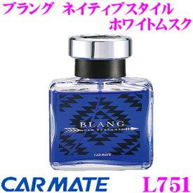 カーメイト L751 芳香剤 ブラング ネイティブスタイル リキッド ホワイトムスク 消臭剤配合フレグランス!