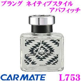 カーメイト L753 芳香剤 ブラング ネイティブスタイル リキッド アバフィッチ 消臭剤配合フレグランス!