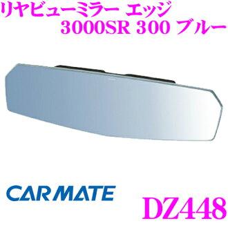 CarMate DZ448後部觀點鏡子邊緣3000SR 300藍色