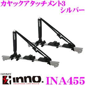 カーメイト INNO イノー INA455 カヤックアタッチメント3 シルバー
