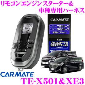 カーメイト TE-X501T+XE3 set リモコンエンジンスターター&ハーネスセット 【トヨタ 30系アルファード/ヴェルファイア(H30/1~)】