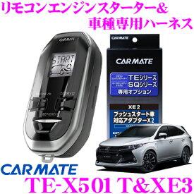 カーメイト TE-X501T+XE3 setリモコンエンジンスターター&ハーネスセット【トヨタ 60系ハリアー(H29/6~)】