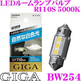 カーメイト GIGA BW254 LEDルームランプバルブ R110S 5000K T8×29、T10×31タイプ