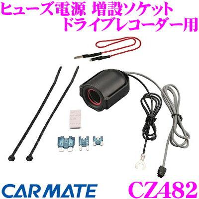 カーメイト CZ482 ヒューズ電源 増設ソケット ドライブレコーダー用