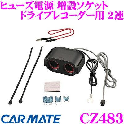 カーメイト CZ483 ヒューズ電源 増設ソケット ドライブレコーダー用 2連