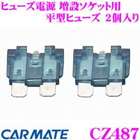 【3/4〜3/11はエントリー+3点以上購入でP10倍】カーメイト CZ487 ヒューズ電源 増設ソケット用 平型ヒューズ 2個入り CZ482/CZ483専用