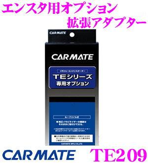 Expansion adapter TE209 Honda Fit / Mitsubishi minicab van / Mazda Scrum van / Nissan NV100 clipper van / Suzuki Every van for the Car Mate engine starter