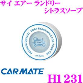 カーメイト S.A.I サイ H1231 エアー ランドリー エアコン取付 芳香剤 シトラスソープの香り フレグランス