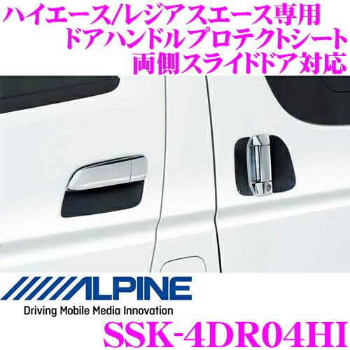 ALPINE アルパイン SSK-4DR04HI 200系 ハイエース/レジアスエース専用 (H25/12〜) ドアハンドルプロテクトシート 両側スライドドア対応