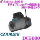 カーメイト ドライブレコーダー/アクションカメラ DC5000 ダクション360 S 全天球360度カメラ 駐車監視モード対応